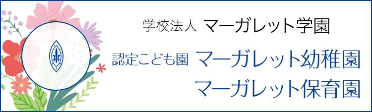 マーガレット幼稚園(静内)