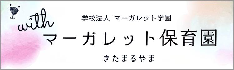 北円山の保育園 | withマーガレット保育園 北円山